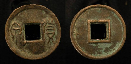 Ancient Coins -  Ancient China. Hou Ch'uan (Huo Quan). Wang Mang. 7-22 AD. AE 23