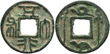 World Coins - China, Song Dynasty, 10th - 12th Century AD, AE Charm with Snake, Turtle & Swords