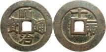 Ancient Coins - China, Ming Dynasty, Emeror Shi Zu, 1644 - 1661 AD, 46mm 10 Cash